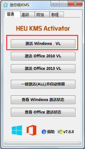 迷你版KMS(Win10/Win7/Win8/Office激活工具) V7.8.8 绿色版